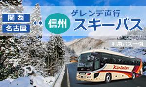 ゲレンデ直行信州スキーバスの空席検索はこちら