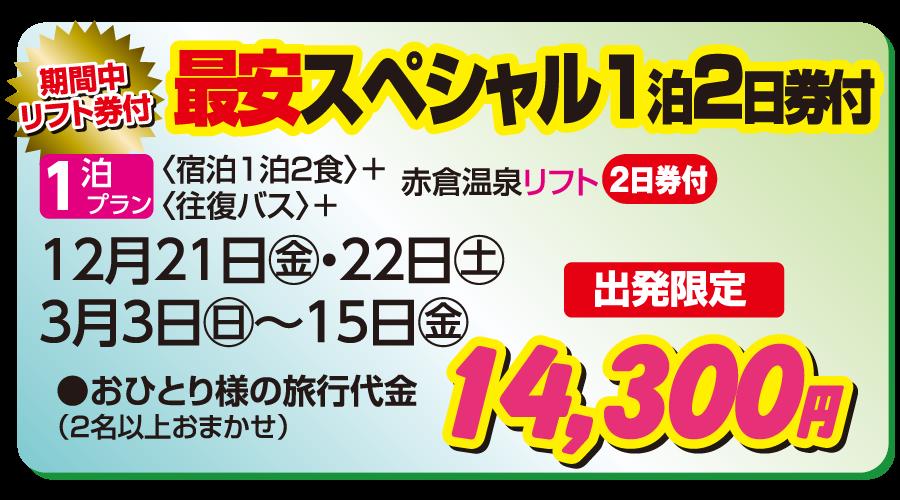赤倉温泉スキー場 ホテル十二屋 最安スペシャル