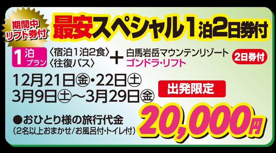 白馬岩岳マウンテンリゾート インナービレッジ・ミヤマ 最安スペシャル