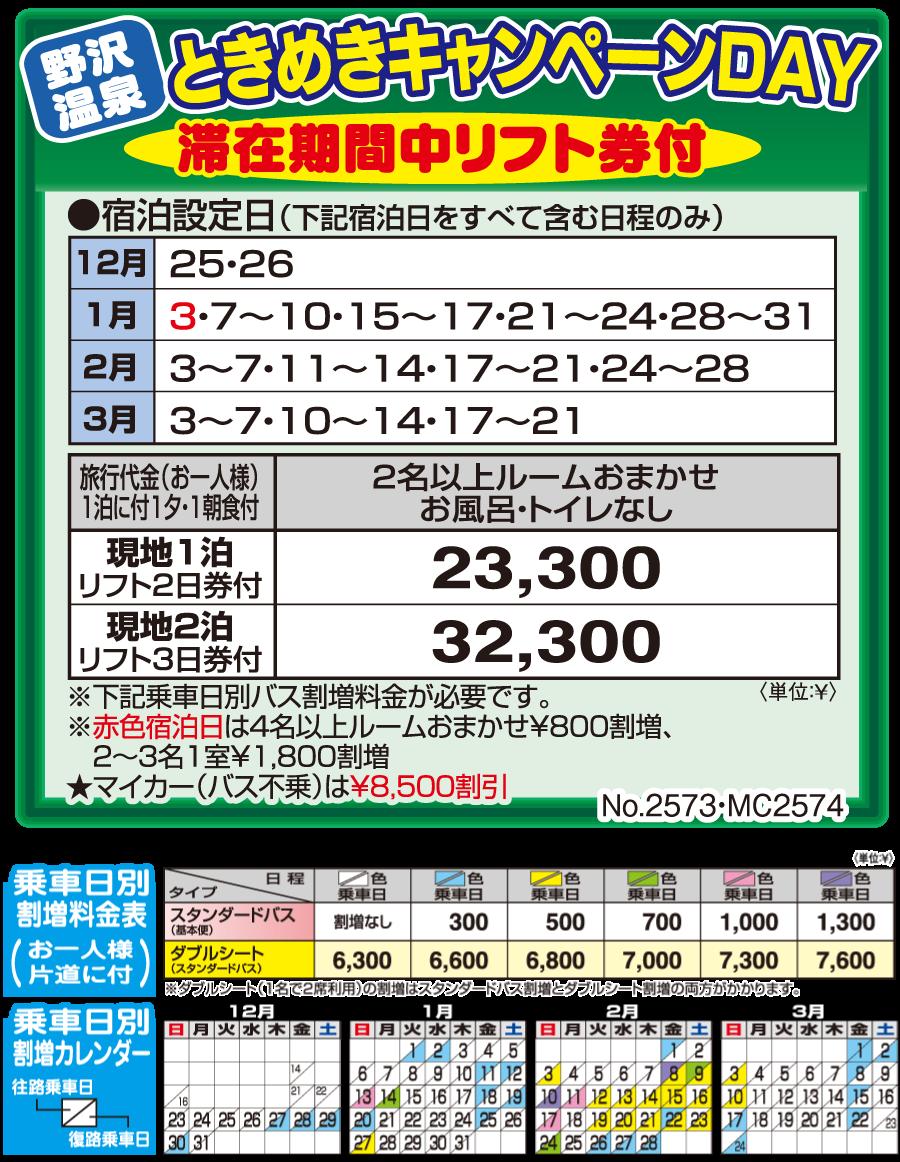 野沢温泉 奥信濃の宿 宮の脇 キャンペーンデイ