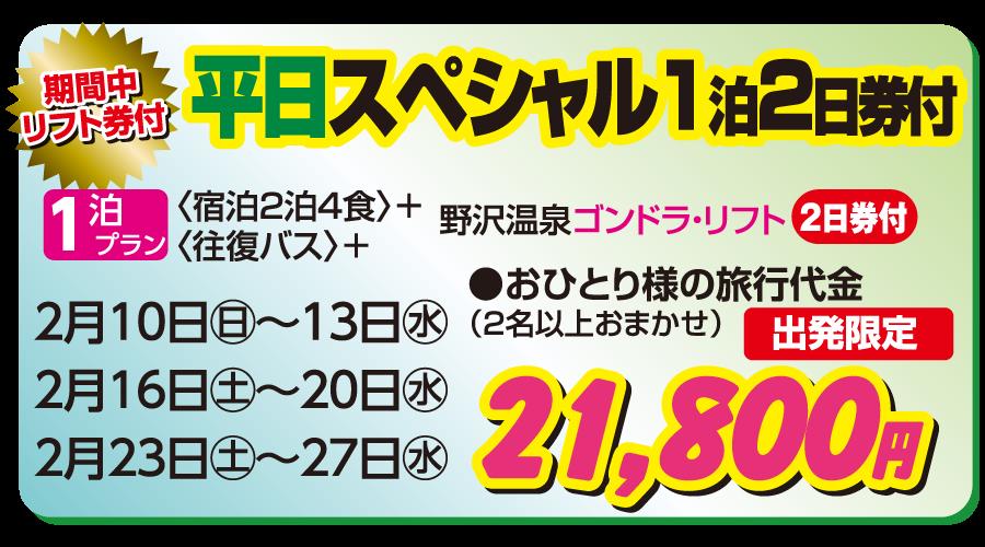 野沢温泉 奥信濃の宿 宮の脇 平日スペシャル
