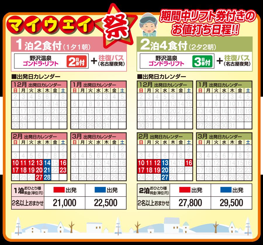野沢温泉 ホテル清水 マイウェイ祭