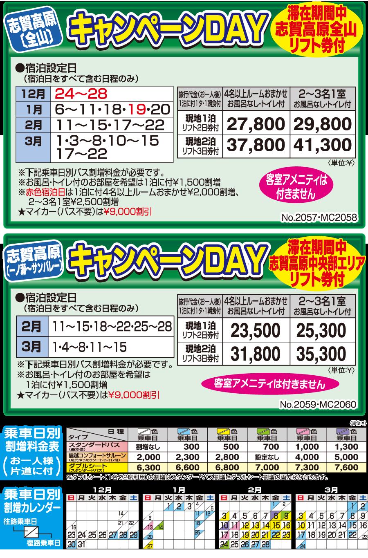 志賀高原(全山共通券) ホテルジャパン志賀 キャンペーンデイ