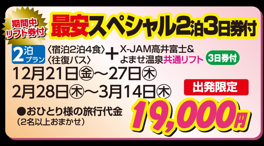 X-JAM高井富士&よませ温泉 ロマコティーキーピス 最安スペシャル
