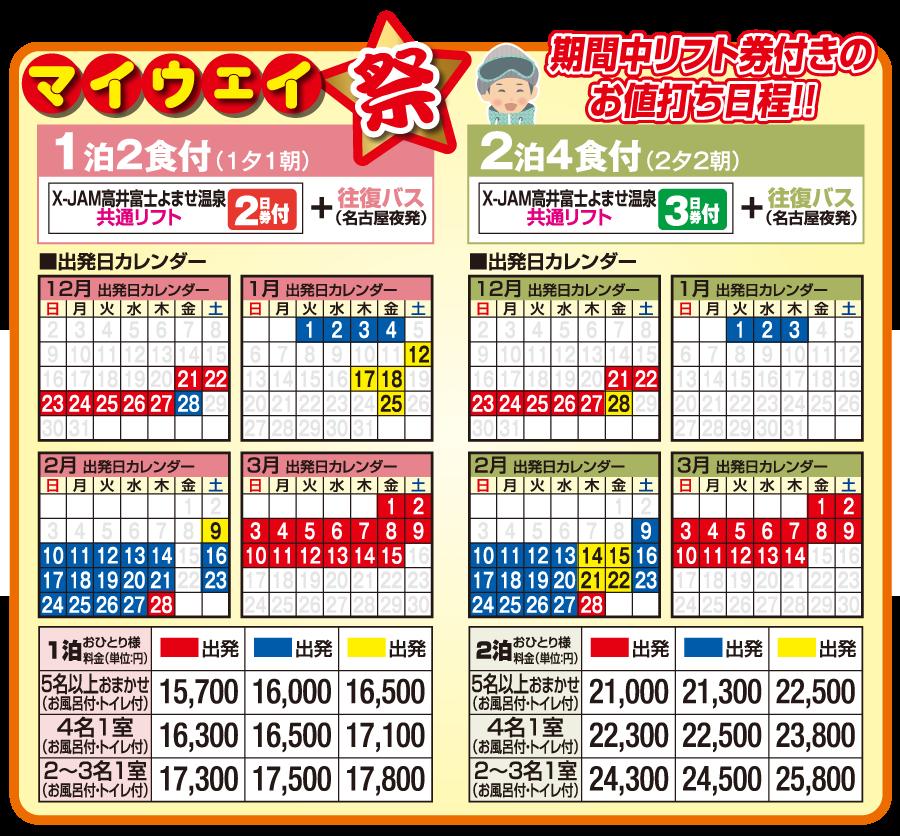 X-JAM高井富士&よませ温泉 ゆうリゾートホテル北志賀&別館ホッサムイン マイウェイ祭