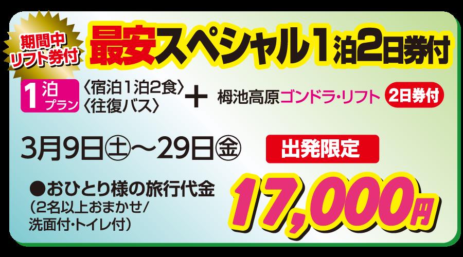 栂池高原 グランジャム栂池 最安スペシャル