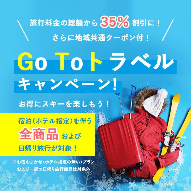 Go To トラベルキャンペーン!旅行代金の総額から35%割引に!さらに地域共通クーポン付!